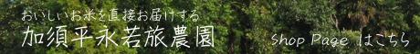 加須平永若旅農園ホームページ